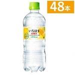 【まとめ買い】コカ・コーラ い・ろ・は・す(いろはす/I LOHAS) スパークリングれもん 515ml×48本(24本×2ケース) ペットボトルの詳細ページへ