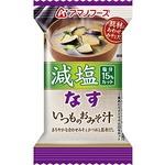 【まとめ買い】アマノフーズ 減塩いつものおみそ汁 なす 8.5g(フリーズドライ) 60個(1ケース)