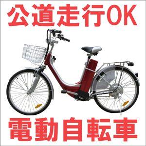 電動アシスト自転車 LX-BIKE(シマノ製6段変速・前カゴ付) LX-24 BLACK