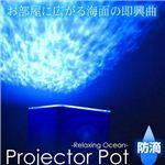 プロジェクターポット-リラックスオーシャン- 海面の光を映し出す、防滴仕様のバス&ルームライト♪癒し系バスライト