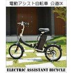 16インチ折畳み式電動アシスト自転車
