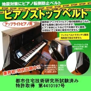 【転倒防止】倒れストップベルト ピアノ用
