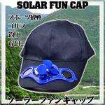 今世紀最大のエコ発明!?太陽の力で涼風を届ける 充電式ソーラーファンキャップ 1点 黒
