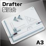 製図書きの必需品!速く正確に作図ができる!A3サイズ製図板/ドラフターセット 1点(内側フィルム無)