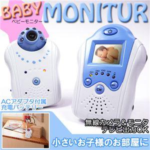 ベビーモニター ランキング No3 大切な赤ちゃんも見守る1台 TFTモニターで超綺麗!!ワイヤレスベビーカメラ ブルー ピンク ブルー 1点