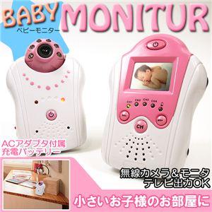 ベビーモニター ランキング No2 大切な赤ちゃんも見守る1台 TFTモニターで超綺麗!!ワイヤレスベビーカメラ ブルー ピンク ピンク 1点