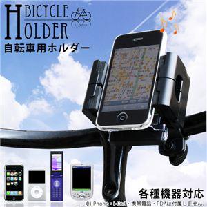 サイクリングや自転車での通勤に最適 マルチ自転車ホルダー 1点