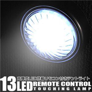 遠隔操作リモコン付き13LEDテントライト/フック穴&マグネット付き リモコン付きテントライト 1点