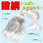 【大漁】伝統的な漁法!海で!川で!湖で!気分は漁師 投網 漁具 1点