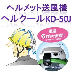 2012年モデル 外部電源付 ヘルメット送風機 Hel Cool KD-50JJ-50