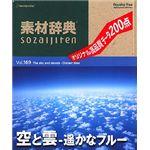 データクラフト 素材辞典 Vol.169 空と雲?遥かなブルー編 HR-SJ169