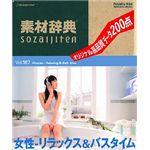 データクラフト 素材辞典 Vol.187 女性?リラックス&バスタイム編 HR-SJ187