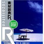 データクラフト 素材辞典[R(アール)] 002 海・南国の休日 HR-SR002
