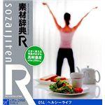 データクラフト 素材辞典[R(アール)] 014 ヘルシーライフ HR-SR014