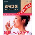データクラフト 素材辞典 Vol.213 健康-ヘルスケア編 HR-SJ213
