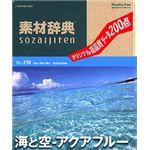 データクラフト 素材辞典 Vol.216 海と空?アクアブルー編 HR-SJ216