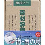 データクラフト 素材辞典 Vol.40 海・南の島編 HR-SJ40