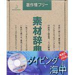 データクラフト 素材辞典 Vol.28 ダイビング・海中編 HR-SJ28S