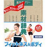 データクラフト 素材辞典 Vol.79 女性-フィットネス&ボディ編 HR-SJ79S