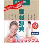 データクラフト 素材辞典 Vol.80 女性-美とリラックス編 HR-SJ80S