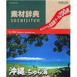 データクラフト 素材辞典 Vol.154 沖縄?ちゅら海編 HR-SJ154