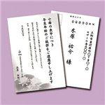 サンワサプライ インクジェット喪中はがき(蓮の花) JP-HKRE17の詳細ページへ