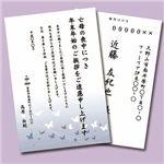 サンワサプライ インクジェット喪中・典礼はがき(蝶々) JP-HKRE20の詳細ページへ