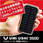 【UMI USHI 3500 ウミウシ3500 充電器】U-SO35-BL 1個セット