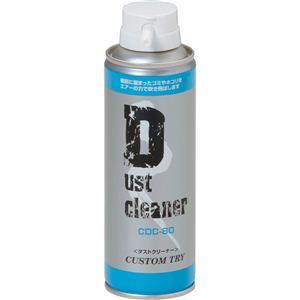 ダストクリーナー CDC80