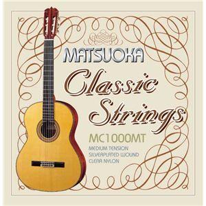 クラッシックギター弦 ミディアム・テンション MC1000MT