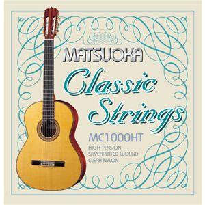 クラッシックギター弦 ハイ・テンション MC1000HT