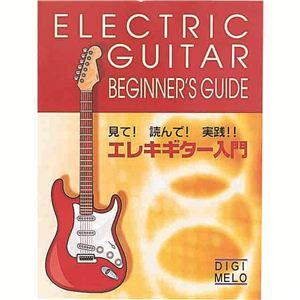 KC エレキギター教則本 KBE-100