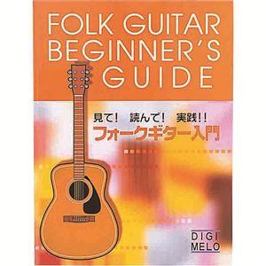 KC フォークギター教則本 KBF-100