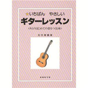 KC クラッシックギター教則本 KBG-100
