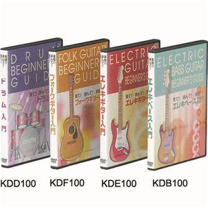 KC エレキベース入門DVD KDB-100