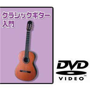 KC クラッシックギター入門DVD KDG-100