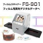 aigo Legacy シリーズ フィルムスキャナー FS-901 ★パソコンいらず!デジタル保存