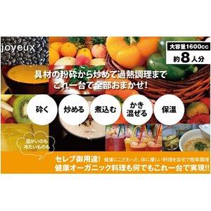 ジョワイユ サーモブレンダー ジョイ joy-0608 ★レシピ本付(冷熱・加熱式クッキングミキサー)