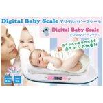 【赤ちゃんの体重計】 デジタルベビースケール WF-BDWS8BL(ブルー)