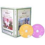 DVD 玉崎弘志と徳原真人のベランダガーデン&フラワーコンテナの植栽デザイン教室の詳細ページへ