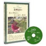 DVD 玉崎弘志の松の剪定と仕立直し教室の詳細ページへ