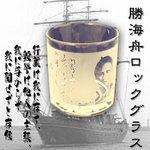 勝海舟の玄孫のお店が作る勝海舟ロックグラス 【【味わい歴史ギフト】】 !!
