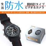 【小型カメラ】腕時計型ビデオカメラ 4GBの大容量 USB接続 生活防水
