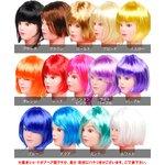ショートボブ★カラーウィッグ14color【非耐熱/カツラ/コスプレ】★パッションピンク