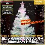 光ファイバー LED イルミネーション クリスマスツリー 90cm ホワイト 回転式の詳細ページへ