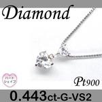 Pt900 プラチナ プチ ペンダント&ネックレス ハート ダイヤモンド 0.443ct 4月誕生石の詳細ページへ