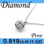 Pt900 プラチナ プチ ペンダント&ネックレス ダイヤモンド 0.819ct 4月誕生石の詳細ページへ