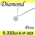 Pt900 プラチナ プチ ペンダント&ネックレス ダイヤモンド 0.333ct 4月誕生石の詳細ページへ