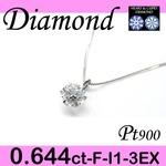 Pt900 プラチナ プチ ペンダント&ネックレス H&C ダイヤモンド 0.644ct 4月誕生石の詳細ページへ