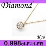 K18 イエローゴールド プチ ペンダント&ネックレス ダイヤモンド 0.998ct 4月誕生石の詳細ページへ